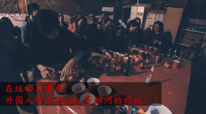 在纽西兰看看外国人举办的party 是如何的好玩!!
