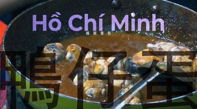 [越南背包]胡志明x鴨仔蛋吃過蛋裡面的小baby了嗎!!!!!