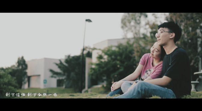 《 有一種悲傷 》微MV 版本